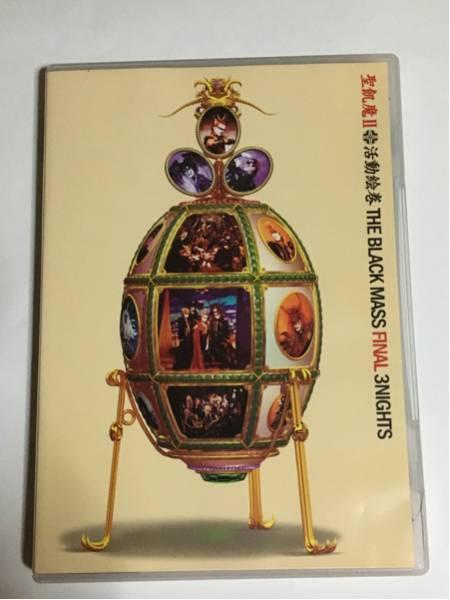 聖飢魔Ⅱ THE BLACK MASS FINAL 3NIGHTS DVD デーモン閣下 ライブグッズの画像