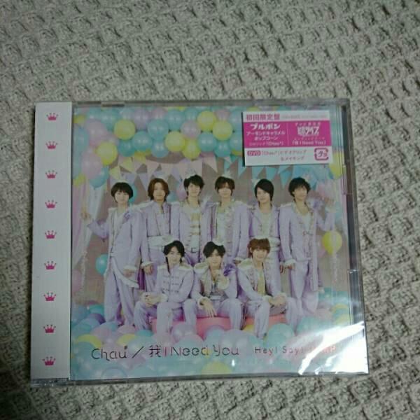 Hey!Say!JUMP 【Chau/我 I Need you】初回限定盤 CD+DVD コンサートグッズの画像