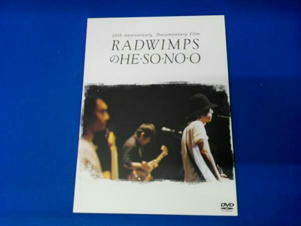RADWIMPSのHE・SO・NO・O Documentary Film ライブグッズの画像