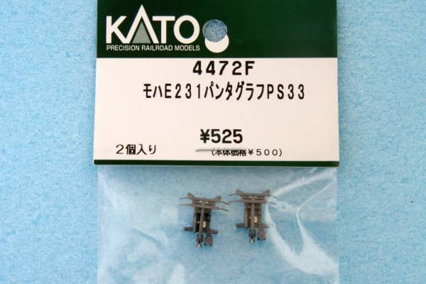 【新品】 KATO モハE231 パンタグラフ PS33 4472F E231系 ASSY 送料無料 ②
