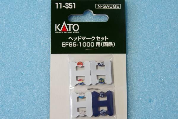 KATO ヘッドマークセット EF65-1000用(国鉄) [出雲][明星/あかつき][瀬戸][なは][つるぎ][あさかぜ][彗星][あかつき] 11-351 送料無料