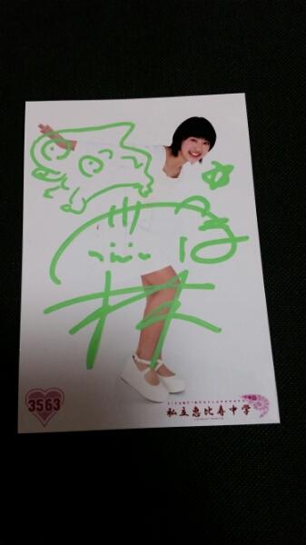 【サイン入り】生写真 私立恵比寿中学 小林歌穂 3563 エビ中 ライブグッズの画像
