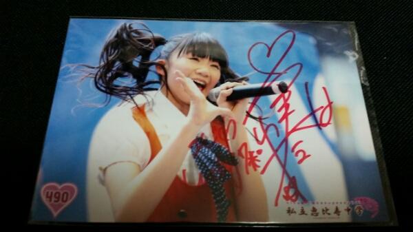 【サイン入り】生写真 私立恵比寿中学 星名美怜 490 エビ中 ライブグッズの画像