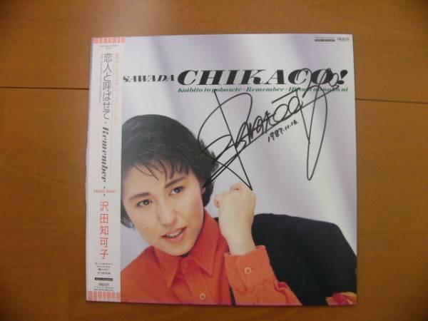 沢田知可子 直筆サイン入り「恋人と呼ばせて」