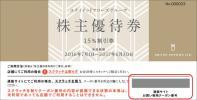 ユナイテッドアローズグループ株主優待券1~8枚 送料無料