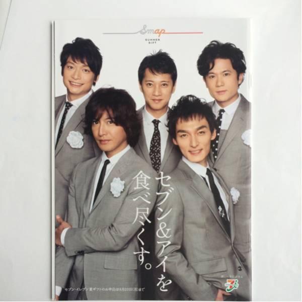 SMAP◆セブンイレブン 2012 夏ギフト カタログ