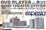 新品 送料無料 DVDプレーヤー & ホームシアターシステム エスペシア espesia ZTO-319 大迫力 5.1ch シアター空間 E8