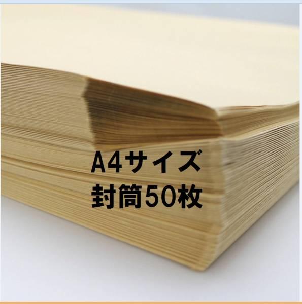 A4クラフト封筒 角形 50枚 角形2号240X332mm・70g/m2定形外郵便用_画像1