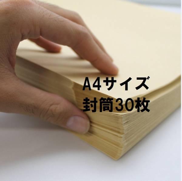 A4サイズ★クラフト封筒 30枚 角形2号240X332mm・70g/m2定形外郵便用_画像1
