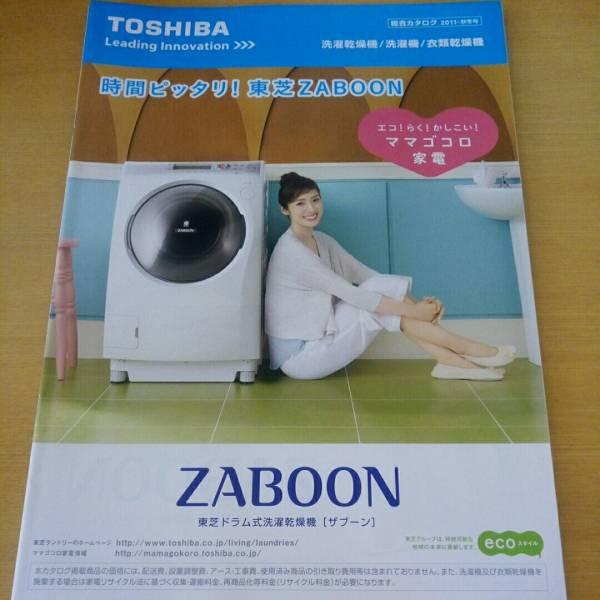 天海祐希 東芝 洗濯機 2011年 カタログ