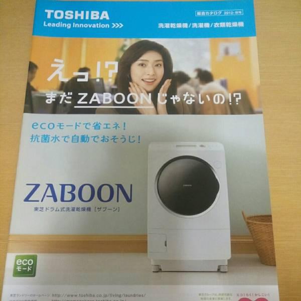 天海祐希 東芝カタログ 洗濯乾燥機 2012