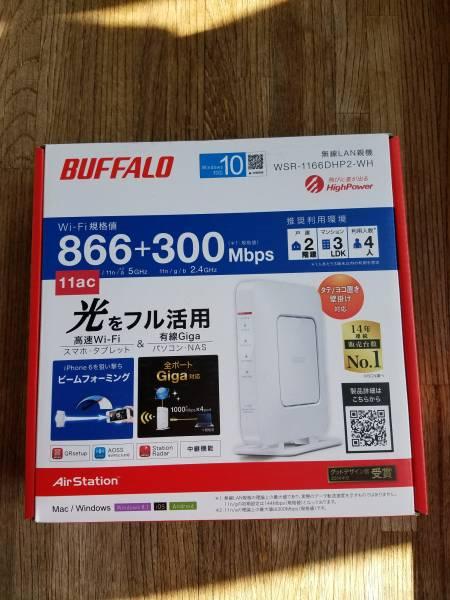 Buffalo wsr-1166dhp2-wh 無線lan ルーター