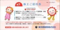 特定記録無料☆東京サマーランド株主ご招待券H29年4月~H2