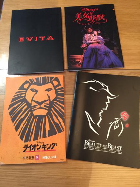 劇団四季 EVITA1998 MBS ライオンキング 1998 柿落とし公演 美女と野獣 東京、NY公演パンフレット カタログ