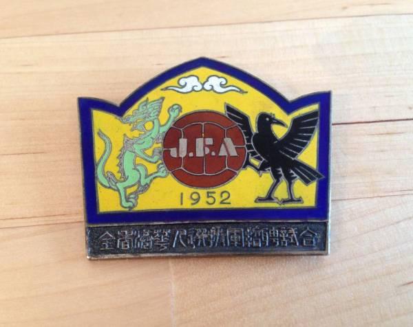 1952 サッカー国際親善試合 JFA 日本代表VS全香港華人選抜(香港)バッジ