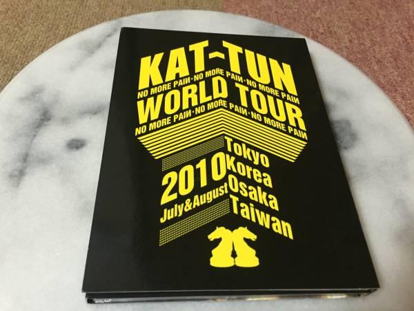★美品★KAT-TUN★ DVD WORLD TOUR 2010 初回盤★即決★