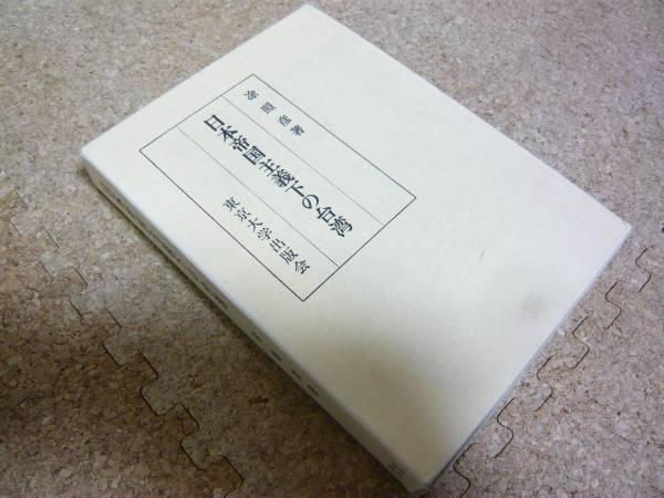 ◎日本帝国主義下の台湾 /と照彦 東京大学出版会_画像1