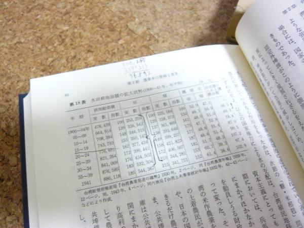 ◎日本帝国主義下の台湾 /と照彦 東京大学出版会_画像3