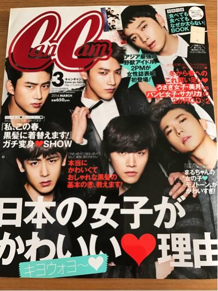 CanCam 2PMスペシャルBOOK付属 2014