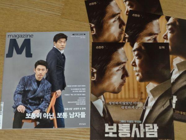 最新◆チャンヒョク◆韓国雑誌「マガジンM」「普通の人」映画チラシ