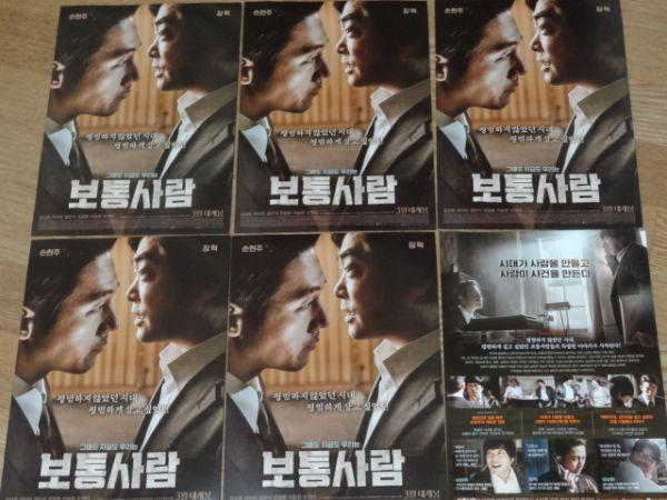 最新◆チャンヒョク◆「普通の人」韓国映画チラシ6枚