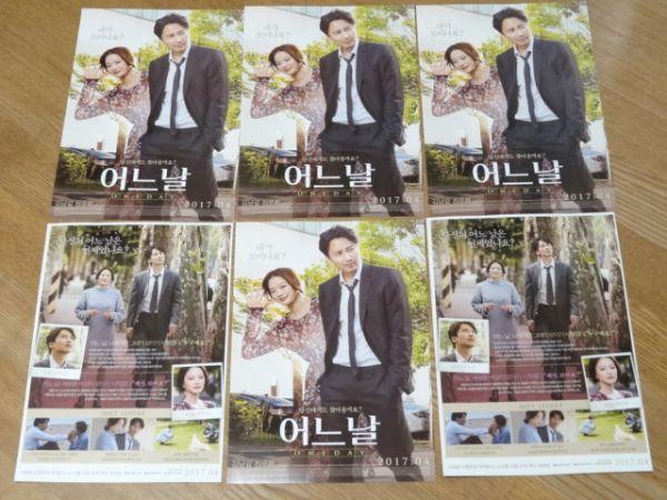 最新◆キム・ナムギル チョン・ウヒ◆「ある日」韓国映画チラシ6枚