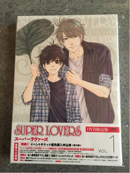 スーパーラヴァーズ DVD限定版 1巻 SUPER LOVERS グッズの画像