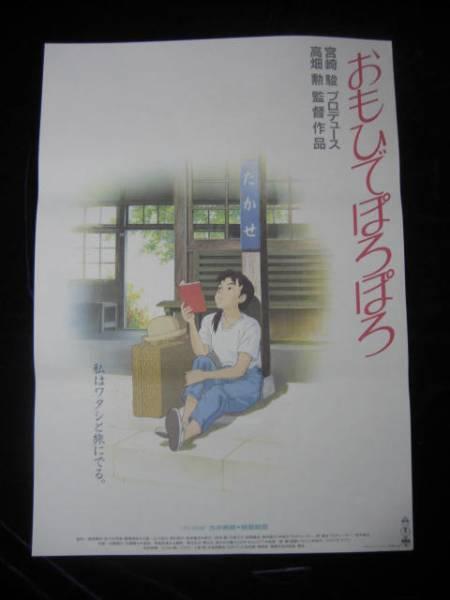 映画☆おもひでぽろぽろ「監督高畑勲」ポスター グッズの画像