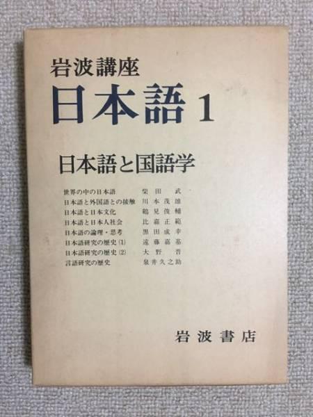 【言語学】 「岩波講座日本語 1 日本語と日本語学」 (岩波書店)_画像1