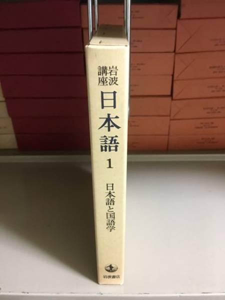 【言語学】 「岩波講座日本語 1 日本語と日本語学」 (岩波書店)_背後に写っている本は出品物ではありません