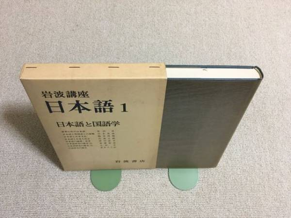 【言語学】 「岩波講座日本語 1 日本語と日本語学」 (岩波書店)_ブックエンドは出品物ではありません