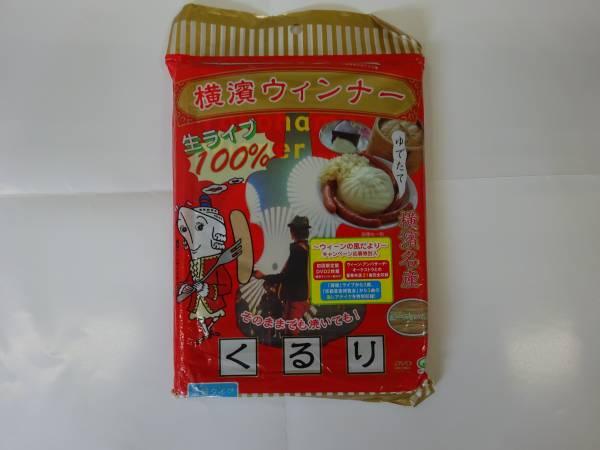 くるり / 横濱ウィンナー 初回限定盤 2DVD 未開封 ライブグッズの画像