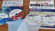 サピックス SAPIX 算数 国語 中学受験ドクター イメージde暗記 根本原理 ポイント160 今週の戦略ポイント 2冊セット 6年 DVD