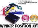 送料205円◆ウィンカーポジションキット 車検対応/減光調整機能搭載/LED対応