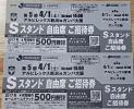 4/1 アルビレックス新潟vsガンバ大阪戦★S自由席最大2枚