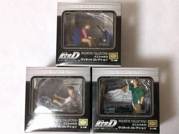【希少】頭文字D☆イニシャルD ヴィネットコレクション 全3種フルコンプセット! グッズの画像
