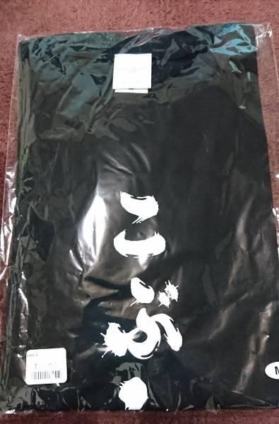★こぶしファクトリー こぶし屋Tシャツ Mサイズ 未開封 ライブグッズの画像