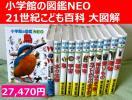 小学館 図鑑NEO 11巻 + 21世紀こども百科 大図解 27,470円