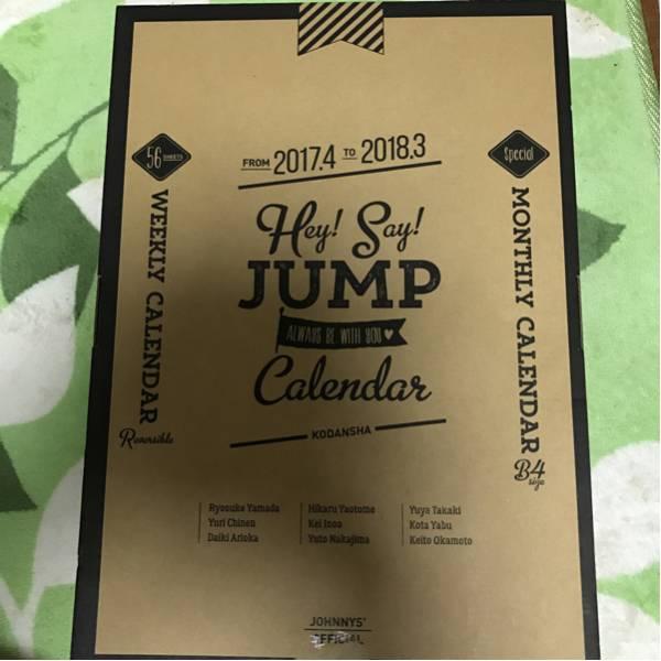 Hey!Say!JUMP オフィシャルカレンダー 新品未使用 2017~2018 コンサートグッズの画像