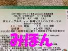 4/16☆楽天‐日ハム戦☆koboパーク宮城駐車券☆1円~