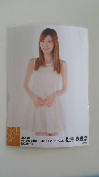 SKE48 netshop限定 個別ランダム 2017.02 松井珠理奈 生写真 NO.9