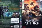 ミュータント・タートルズ DVD☆ミーガン・フォックス, ウィル・アーネット, ウィリアム・フィクトナー  新品トールケースに交換済み