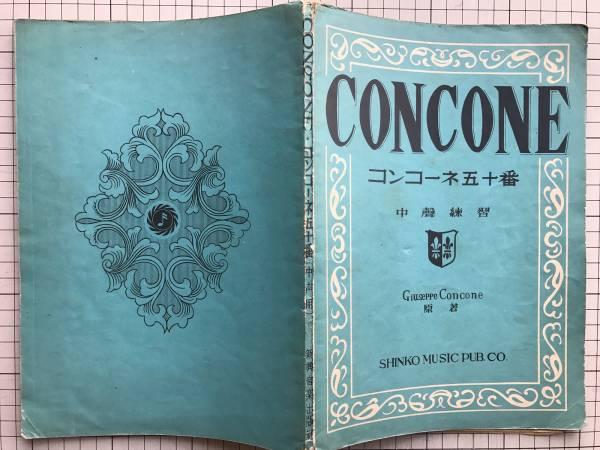 『コンコーネ五十番 中声練習』Giuseppe Concone 原著 新興音楽出版社 1950年刊 0154_『コンコーネ五十番 中声練習』 表紙