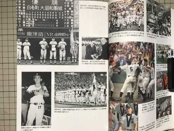 『北の野球物語』白野仁 北海道新聞社 2007年刊 0232_『北の野球物語』白野仁 内部