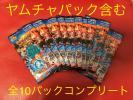 ドラゴンボールヒーローズ アルティメット ブースターパック 〜選ばれし戦士たち〜 全10パックコンプリート ヤムチャ 仮面のサイヤ人