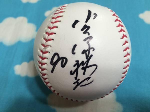 2017 WBC 日本代表 90 小久保監督 直筆サインボール 侍ジャパンロゴ入り限定ボール グッズの画像