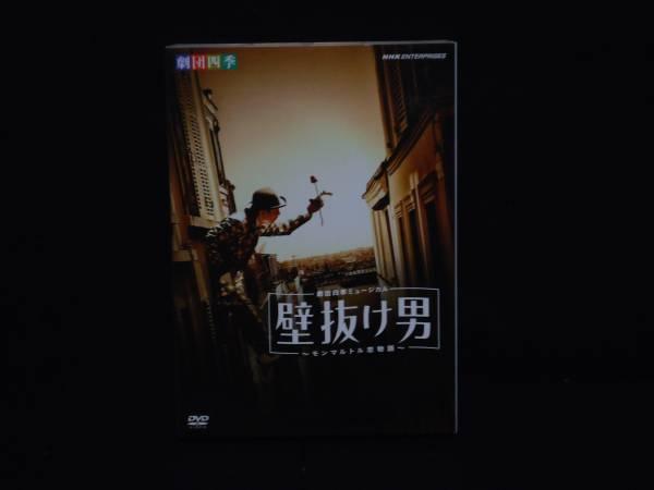 劇団四季 壁抜け男 DVD グッズの画像