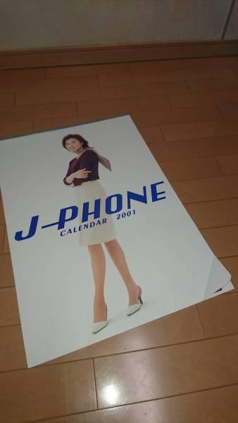 ★☆藤原紀香 J-PHONE 2001年カレンダー 未使用☆★ グッズの画像