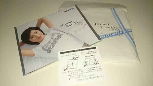 ★☆黒木瞳 NTT東日本卓上カレンダー2004年 Naturally 未使用☆★