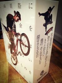 uverworldファンクラブ会員限定「TAKUYA∞'s blog」730日連続更新記念本 ライブグッズの画像